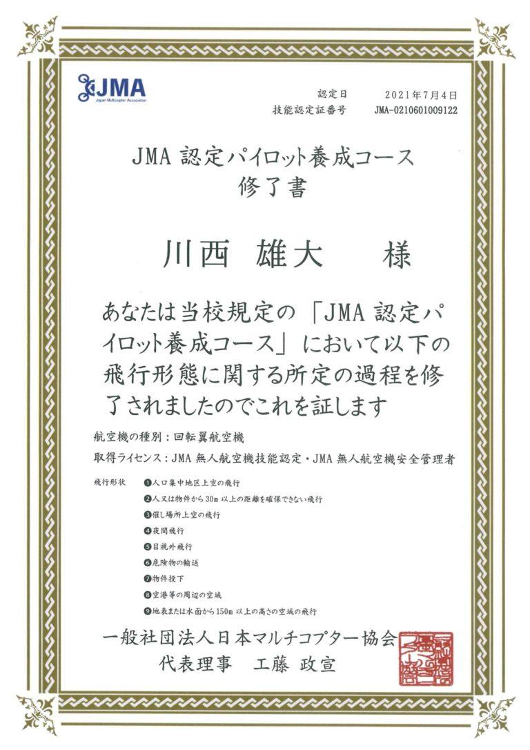 【JMA認定】ドローンパイロット